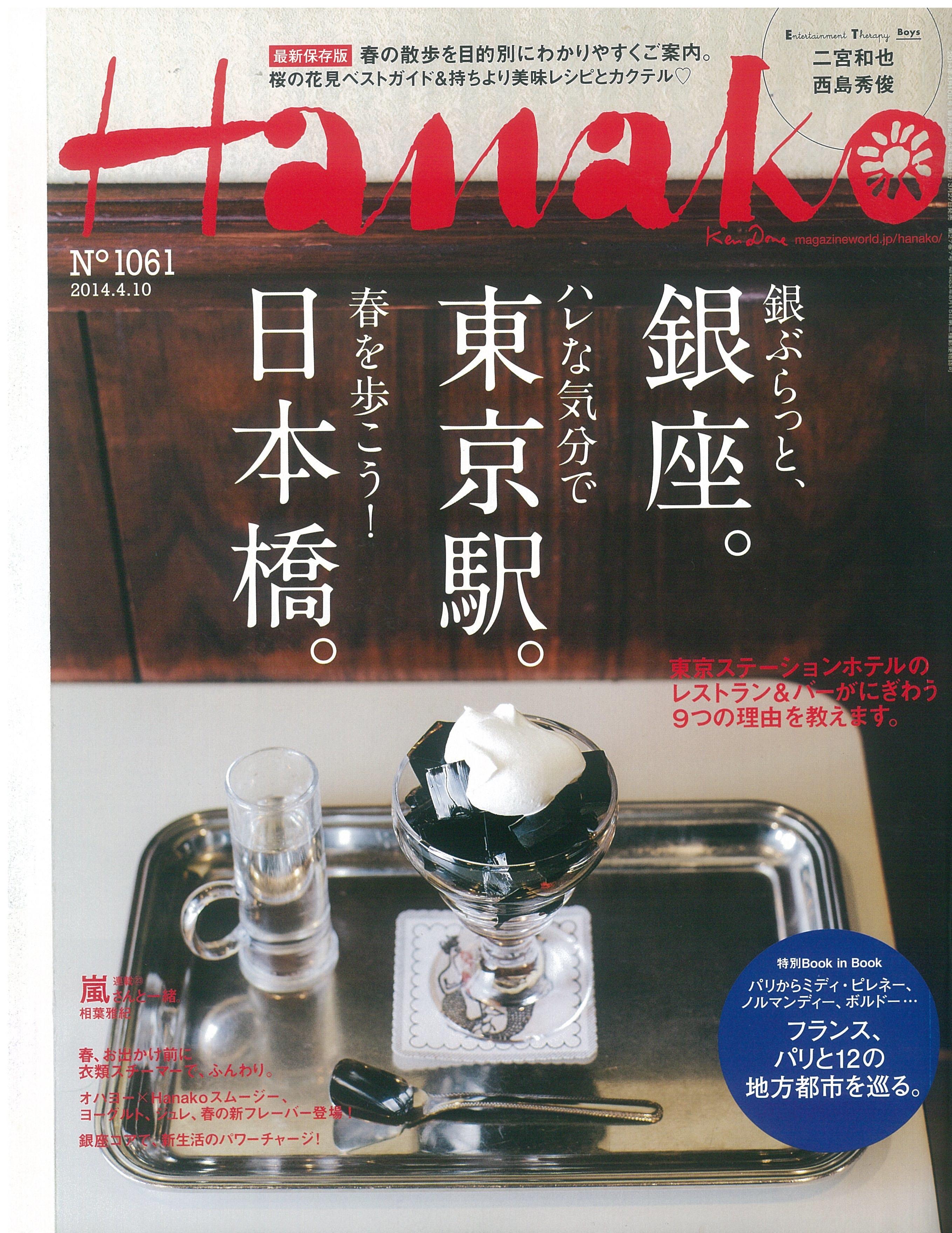 3.27Hanako_hyoushi