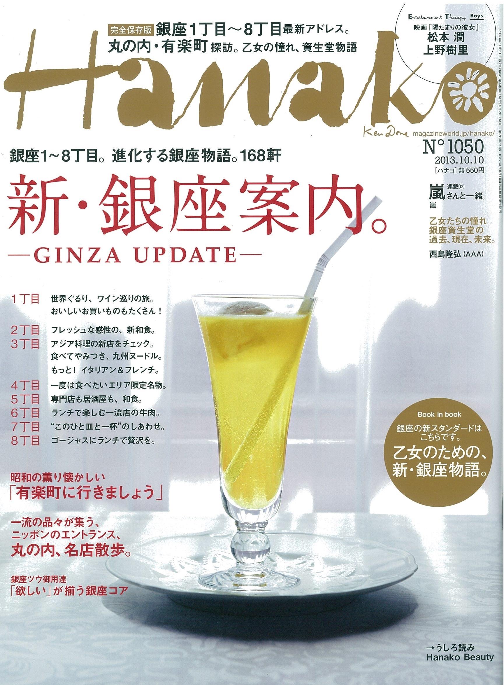 9.26Hanako_ginza_hyoushi