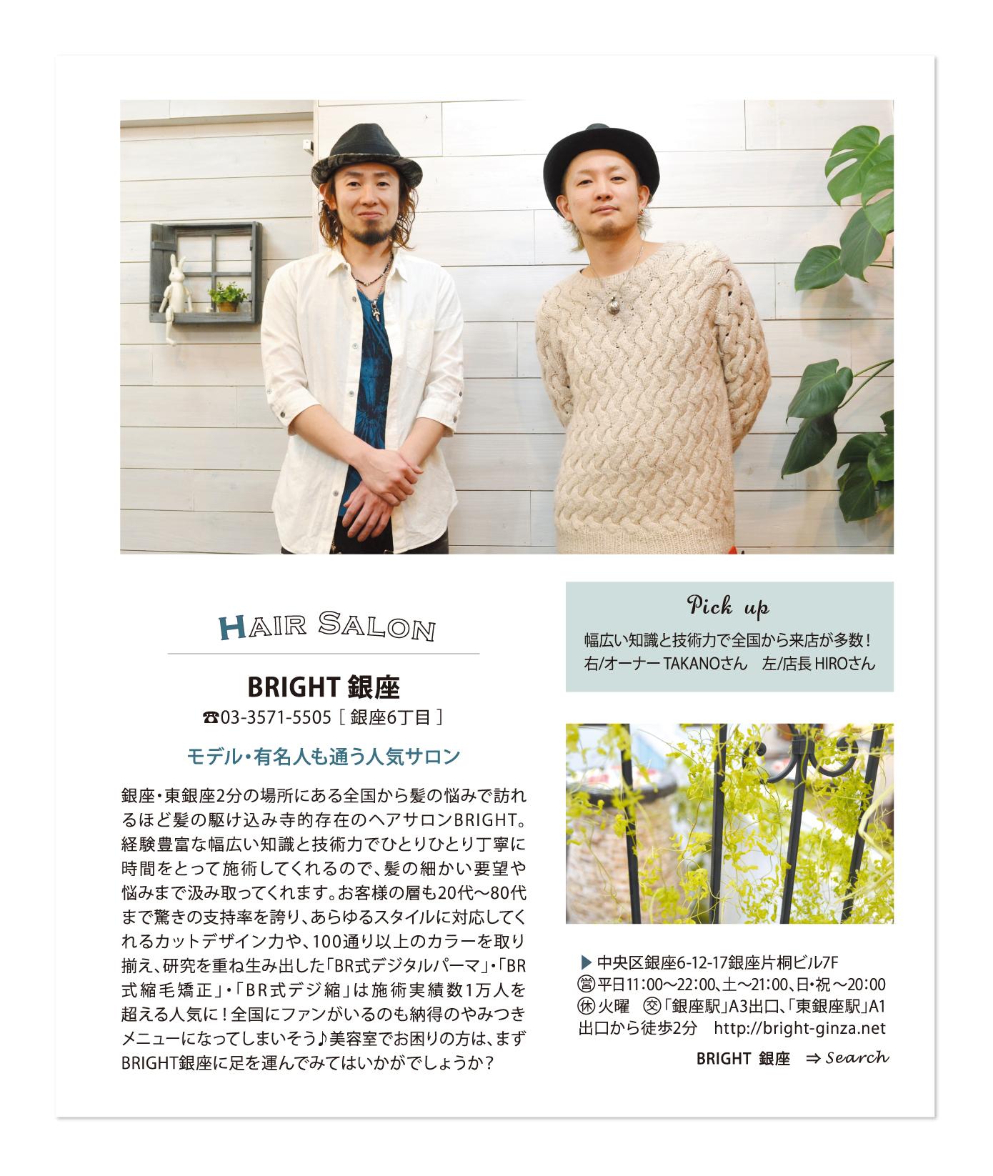 3.26Hanako_銀座