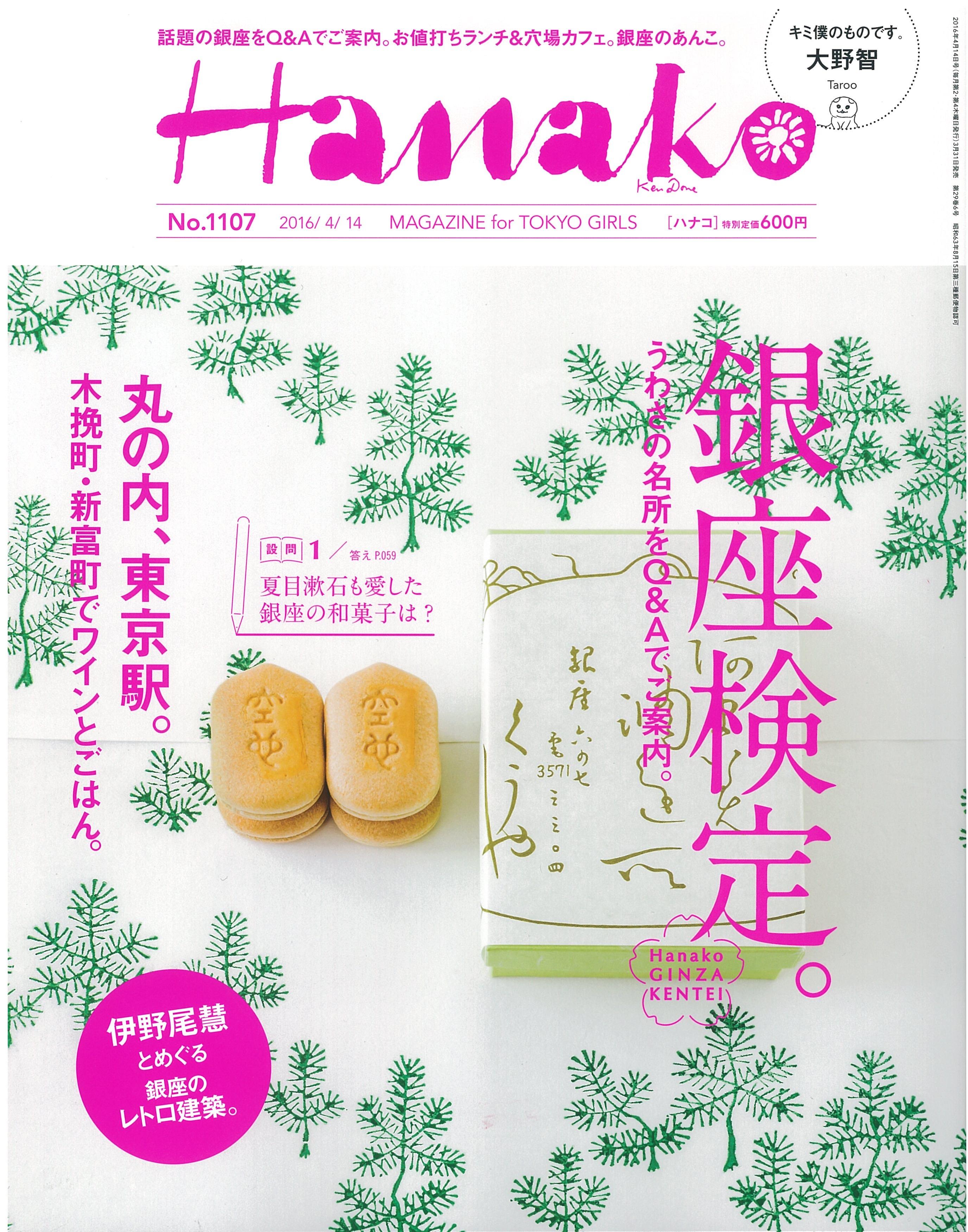 3.31_Hanako_銀座