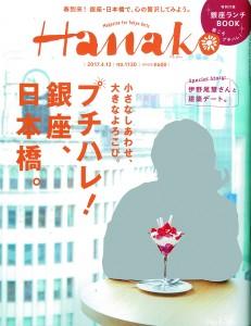 3.23_hanako銀座_表紙_2