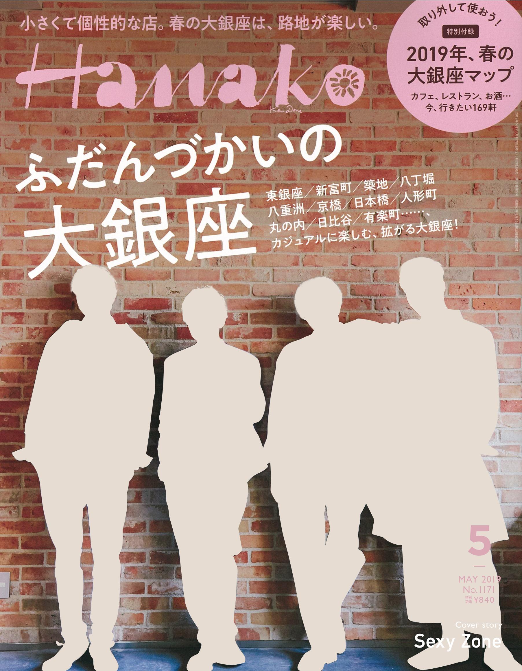 19.3.28_Hanako_表紙