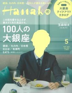 20.3.28_Hanako_表紙_加工済